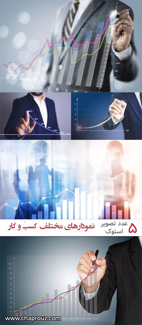 دانلود رایگان ۵ عدد تصویر استوک نمودارهای مختلف کسب و کار